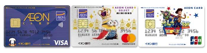キャッシュカード・クレジットカード・電子マネー一体型カード