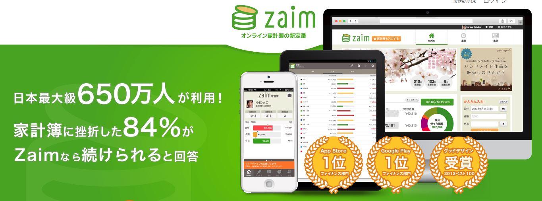 オンライン家計簿Zaim