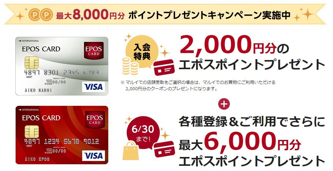 Net限定!エポスカード新規入会・利用で最大8,000円分のエポスポイントプレゼント 【2018年6月30日23:59まで】