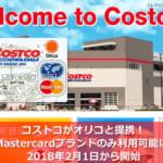 コストコがオリコと提携!Mastercardブランドのみ利用可能に!2018年2月1日から開始