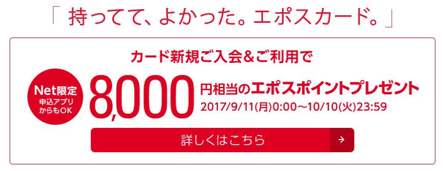 エポスカード新規入会キャンペーン