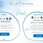 新しい地図NAKAMA入会ページ
