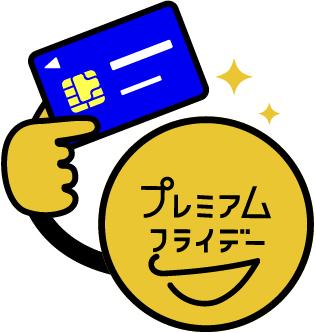 プレミアムフライデー推進ロゴマーク日本語