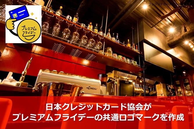 日本クレジットカード協会がプレミアムフライデーの共通ロゴマークを作成