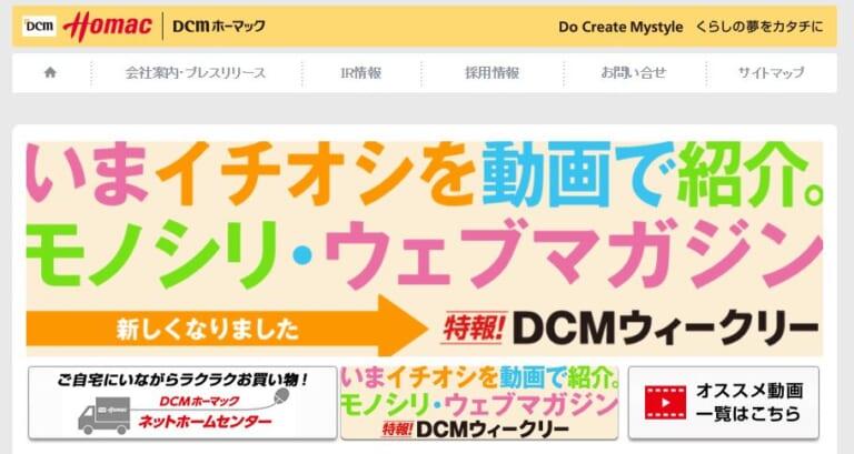 DCMホーマックはクレジットカード・電子マネーは使えますか?【知恵袋】