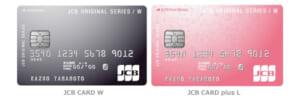 「JCB CARD W」と「JCB CARD plus L」