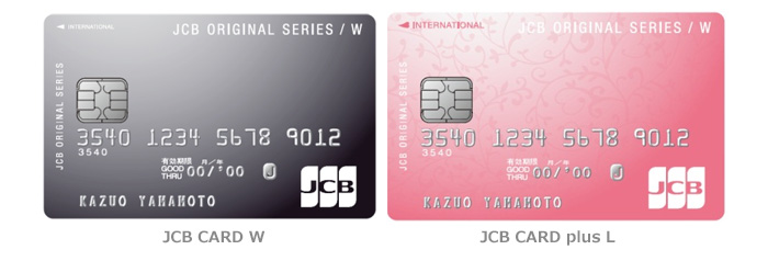 「JCB CARD W」と「JCB CARD plus L」