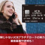 招待制じゃないJCBプラチナカードの実力は?審査基準や評判も!