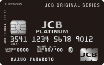 JCBから新たに3券種のクレジットカードが登場です。8年ぶりのJCBオリジナルシリーズのリニューアルになります。 2017年10月24日から募集を開始します。今回追加されたカードは「JCBプラチナ」・「JCB CARD W」・「JCB CARD W plus L」の3種類!