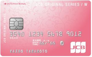 女性向け特典付きJCB CARD W plus L公式サイト