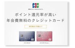 JCB CARD WとJCB CARD W plus L公式サイト