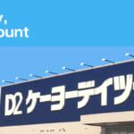 ホームセンターのケーヨーD2はクレジットカード・電子マネーは使えますか?
