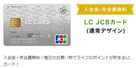 LC JCBカード通常デザイン