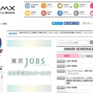 東京MXテレビホームページ