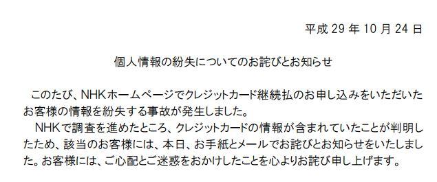 NHK受信料申込み者のクレジットカード情報が流出!
