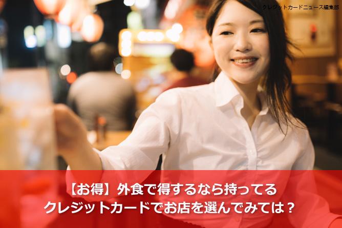【お得】外食で得するなら持ってるクレジットカードでお店を選んでみては?