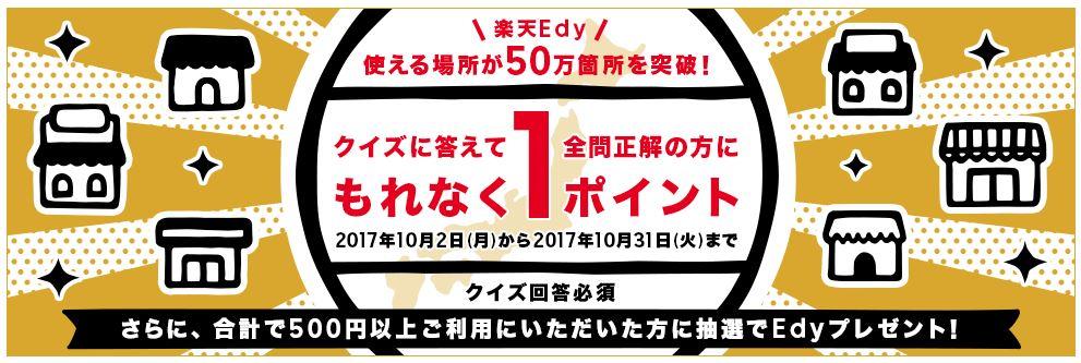 楽天Edy50万箇所突破キャンペーン