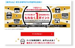 楽天Edyキャンペーン公式サイト