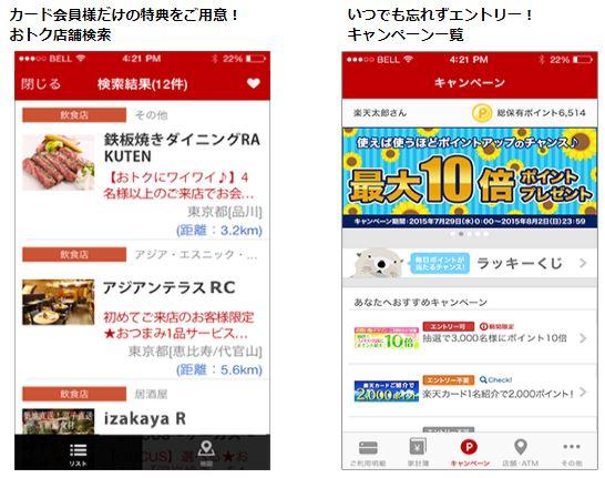 楽天カードアプリで提携店検索