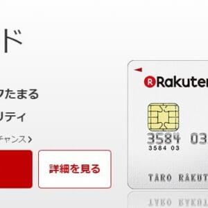 楽天カードトップページ