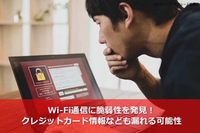 Wi-Fi通信に脆弱性を発見!クレジットカード情報なども漏れる可能性