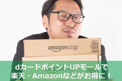 dカードポイントUPモールで楽天、Amazonなどがお得に!