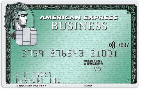 アメリカン・エキスプレス・ビジネスカード(グリーン)