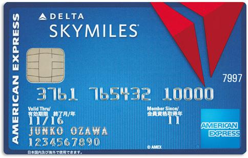 デルタ スカイマイル アメリカン・エキスプレスカード