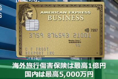 アメックス・ビジネス・ゴールドカードの保険は?