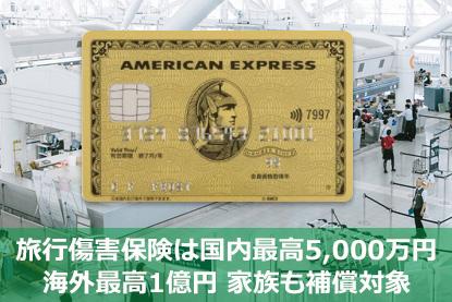 旅行傷害保険は国内最高5,000万円・海外最高1億円 家族も補償対象