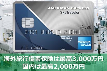 スカイ・トラベラー・カードの保険は?