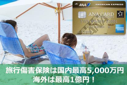 ANAアメックス・ゴールドの保険は?