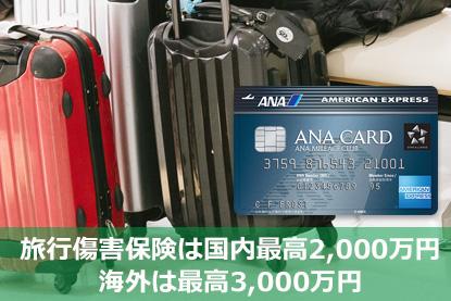 ANAアメックスの保険は?