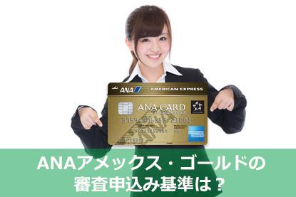 ANAアメックス・ゴールドの審査申込み基準は?