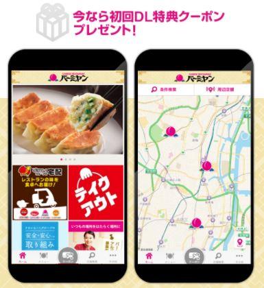 バーミヤンアプリ