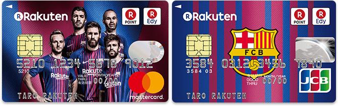 楽天カード バルセロナデザイン