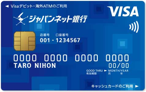 JNB(ジャパンネット銀行) Visaデビット