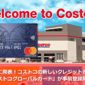 ついに発表!コストコの新しいクレジットカード「コストコグローバルカード」が事前登録開始!