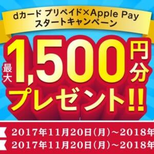 dカードプリペイドがApplePayに対応開始!キャンペーンも実施中!