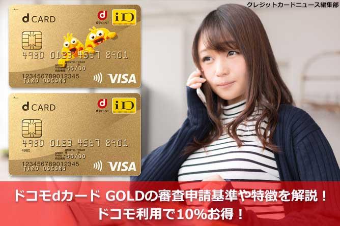 ドコモdカード GOLDの審査申請基準や特徴を解説!ドコモ利用で10%お得!