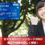 おすすめのデビットカード9枚の審査や特徴を詳しく解説!