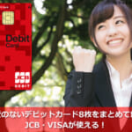 審査のないデビットカード8枚をまとめて解説!JCB・VISAが使える!