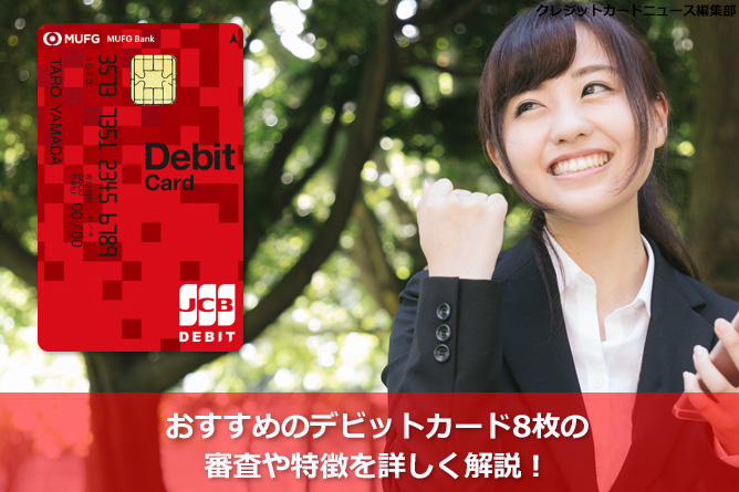 おすすめのデビットカード8枚の審査や特徴を詳しく解説!