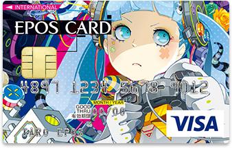 エポスデザインカードCyber Girl