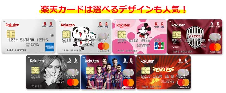 楽天カード・楽天ピンクカード