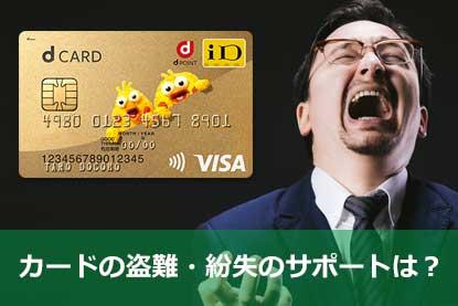 カードの盗難・紛失のサポートは?