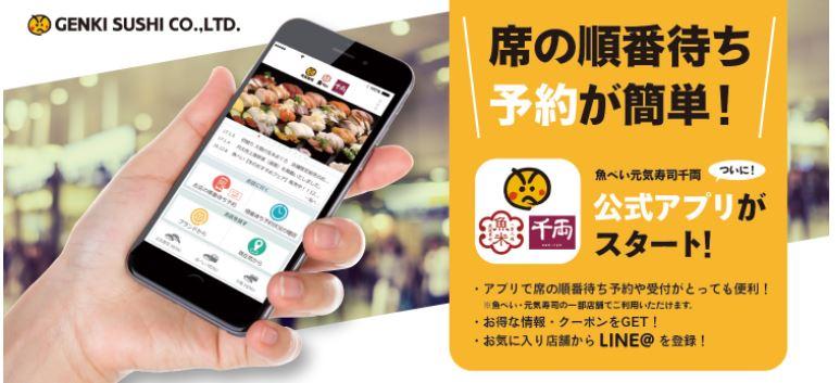元気寿司千両アプリ
