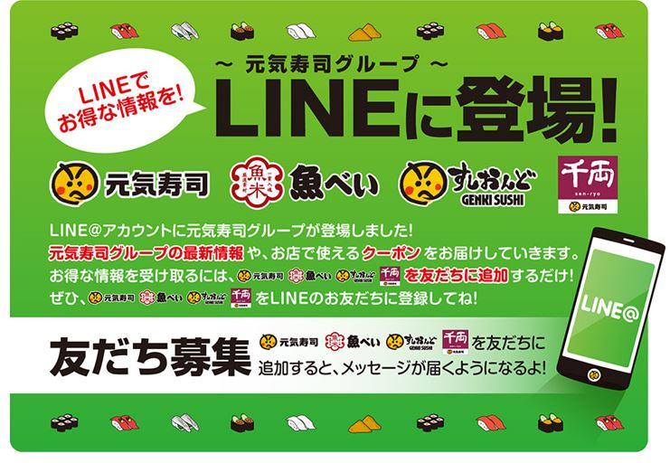 元気寿司公式LINE
