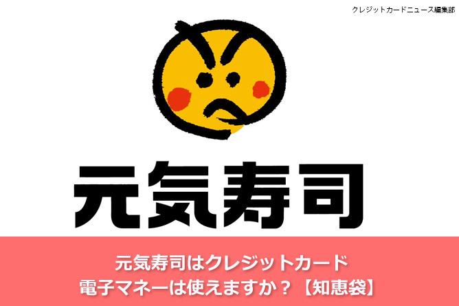 元気寿司はクレジットカード・電子マネーは使えますか?【知恵袋】