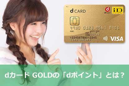 dカード GOLDの「dポイント」とは?